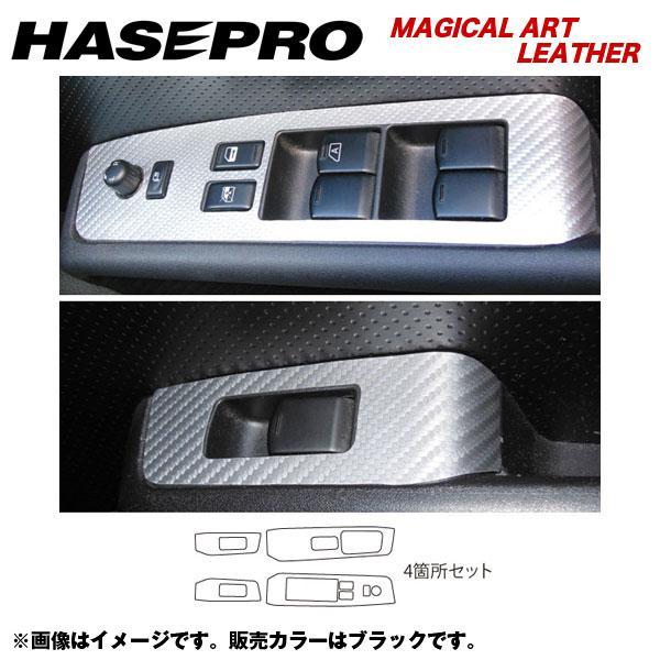 HASEPRO/ハセプロ:マジカルアートレザー ドアスイッチパネル エクストレイル NT/T31系 年式:H19/8〜H22/7/LC-DPN9