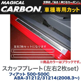 HASEPRO/ハセプロ:マジカルカーボン スカッフプレート(左右2枚set) ブラック フィアット 500/500C ABA-31212/31214(H20/3〜)/CSCPF-1