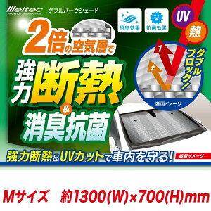 大自工業/Meltec:サンシェード日よけMサイズ自動車用フロントガラス約1300(W)×700(H)mmUVと熱をダブルブロック/PBW-21