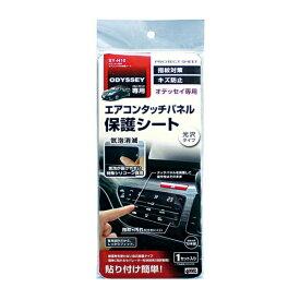 メール便可 ヤック:オデッセイ DBA-RC1/2専用 エアコンパネル保護シート SY-H10