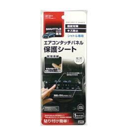 メール便可 ヤック:シャトル専用 DAA-GP7/8・DBA-GK8/9 エアコンパネル保護シート/SY-H11