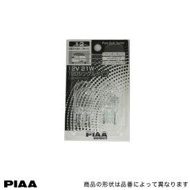 メール便可 PIAA/ピア:白熱球 クリア T20シングル W3×16d 12V 21W ウインカーランプ/バックランプ/コーナリングランプ 2個入り/HR12