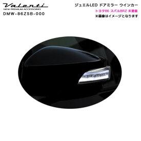 ヴァレンティ/Valenti ジュエルLED ドアミラー ウインカー トヨタ86 スバルBRZ 未塗装 DMW-86ZSB-000