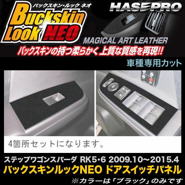 ハセプロ LCBS-DPH10 ステップワゴンスパーダ RK5 RK6 H21.10〜H27.4 バックスキンルックNEO ドアスイッチパネル マジカルアートレザー