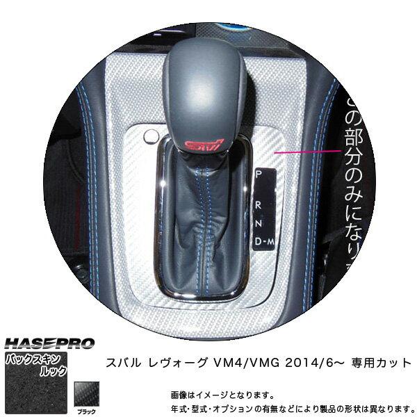 ハセプロ LCBS-SPS10 レヴォーグ VM4/VMG H26.6〜 バックスキンルックNEO シフトパネル マジカルアートレザー