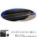 ハセプロ MSN-FRSS1 WRX S4 H26.8〜 マジカルアートシートNEO フロントリップ カーボン調シート