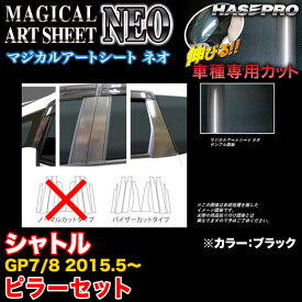 ハセプロ MSN-PH61V シャトル GP7/GP8 H27.5〜 マジカルアートシートNEO ピラーセット ブラック カーボン調シート