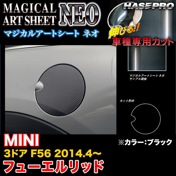 ハセプロ MSN-FMI1 MINI 3ドア F56 H26.4〜 マジカルアートシートNEO フューエルリッド ブラック カーボン調シート