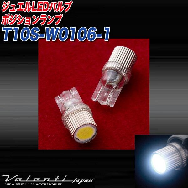 ヴァレンティ:ジュエルLED ポジションランプ T10ウェッジ(W2.1×9.5d型) ホワイト 5500K DC12V 2個入/T10S-W0106-1