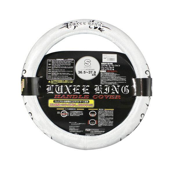 タトゥハンドルカバー ステアリングカバー ビニール巻き ホワイト Sサイズ 直径36.5cm〜37.9cm用/ヤック KI117