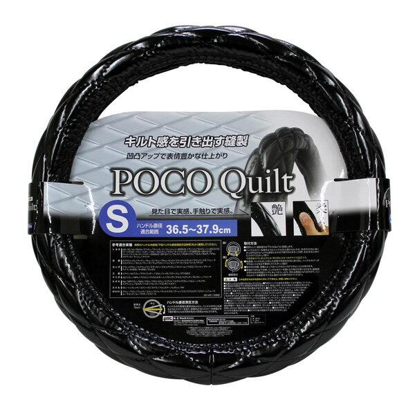 キルトハンドルカバー ステアリングカバー ポコ 黒 ブラック Sサイズ 直径36.5cm〜37.9cm用/ヤック KK106