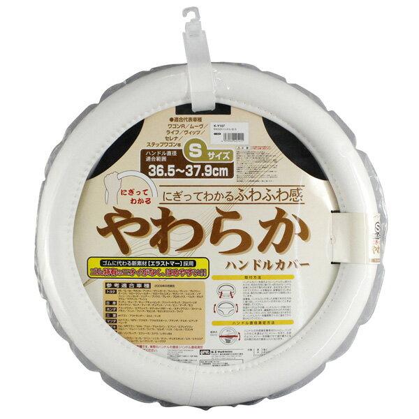 やわらかハンドルカバー ステアリングカバー 革白 ホワイト Sサイズ 直径36.5cm〜37.9cm用/ヤック KY107