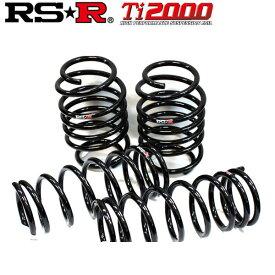 RSR ダウンサス スプリング Ti2000DOWN リアのみ クラウン GRS182 15/12〜20/2 T253TDR