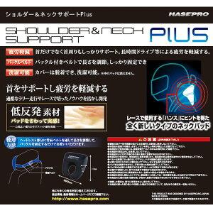 ハセプロレーシングショルダー&ネックサポートプラスネックパッドブラック×ブルーブラック×レッド低反発素材/ハセプロ