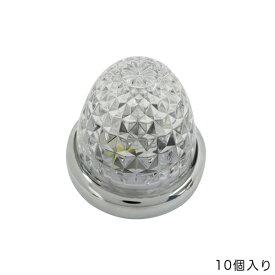 【10個セット】トラック LEDユニット超流星マーカー ホワイト DC24V ガラスレンズ 光源LED使用/ヤック CE-107