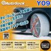 オートソック:布製タイヤチェーンタイヤの滑り止めタイヤに被せるだけ軽自動車専用Y09