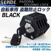 自転車盗難防止ロックブラックフォールディングブレードロック鍵チェーン長さ78cm収納サイズ7.4cm×6.5cm×5.2cm/SENDESD001BK