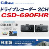 ドライブレコーダー2CHドラレコ録画200万画素12V車/24V車対応前方・車内を同時録画16GBmicroSD付日本製/セルスターCSD-690FHR