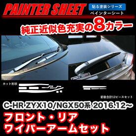ハセプロ/HASEPRO ペインターシート 貼る塗装シリーズ フロント・リアワイパーアームセット C-HR ZYX10/NGX50 純正カラー近似色 全8色