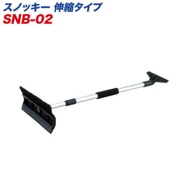 メルテック 伸縮式スノーブラシ スノッキー 自動車 除雪 氷の除去 雪下ろし 長さ調節可能 710mm〜1180mm SNB-02