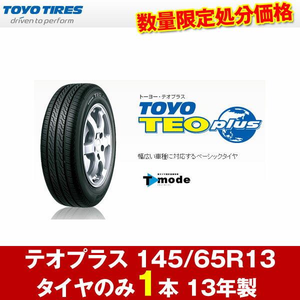 トーヨー TOYO テオプラス 145/65R13 13年製 1本のみ 新品 夏タイヤ
