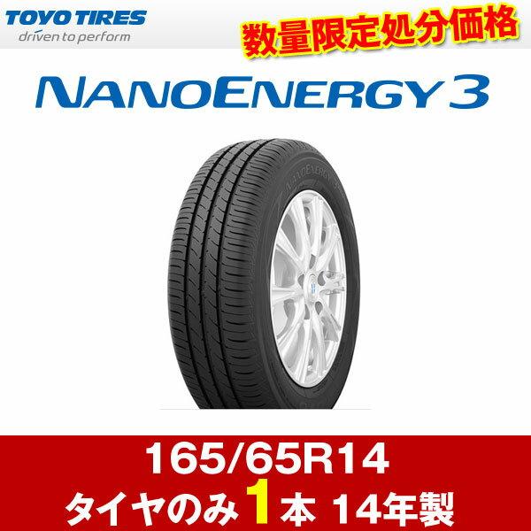 トーヨー TOYO ナノエナジー3 165/65R14 14年製 1本のみ 新品 夏タイヤ