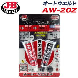 エポキシ接着剤 スモークグレー 53.6g 耐熱温度300℃ 鉄 アルミ ガラス FRP 石 木材 JB オートウエルド AW-20Z J-B WELD
