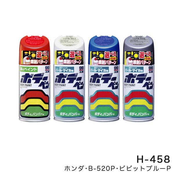 300ml スプレーペイント ボディー バンパー ボデーペン ボディーペン【ホンダ B-520P ビビットブルーP】 H-458 08458 ソフト99