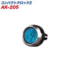 コンパクトクロック2 車内時計 温度計 エアコン取り付け可能 AK-205 カシムラ/Kashimura