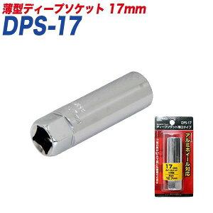 薄型 ディープソケット 17mm ソケット タイヤ交換 アルミホイール対応 差込角12.7mm DPS-17 大自工業/Meltec
