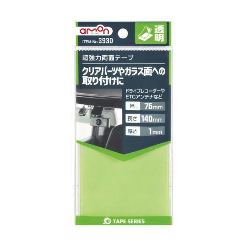 透明 幅75mm×長さ140mm×厚さ1mm ドライブレコーダー・ETCアンテナなどに 超強力両面テープ 3930 エーモン/amon