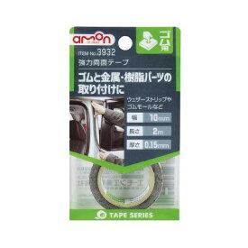 ゴム用 幅10mm×長さ2m×厚さ0.15mm ウェザーストリップ・ゴムモールなどに 強力両面テープ 3932 エーモン/amon