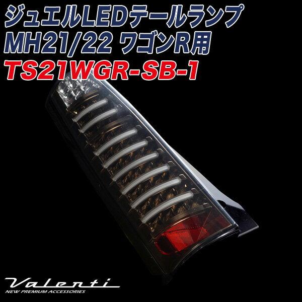 車用 スズキ ワゴンR MH21/22 他 ジュエルLEDテールランプ ライトスモーク/ブラッククローム TS21WGR-SB-1 ヴァレンティ/Valenti