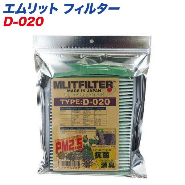 【トヨタ】 自動車用エアコンフィルター 日本製 MLITFILTER エムリットフィルター D-020