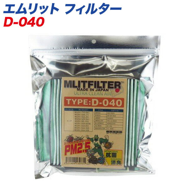 【ホンダ】 自動車用エアコンフィルター 日本製 MLITFILTER エムリットフィルター D-040