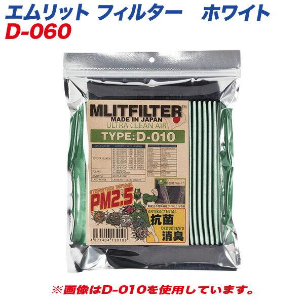 【ホンダ】 自動車用エアコンフィルター 日本製 MLITFILTER エムリットフィルター D-060 ホワイト