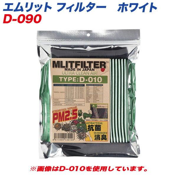 【ニッサン/ミツビシ】 自動車用エアコンフィルター 日本製 MLITFILTER エムリットフィルター D-090 ホワイト
