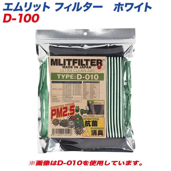 【スズキ】 自動車用エアコンフィルター 日本製 MLITFILTER エムリットフィルター D-100 ホワイト