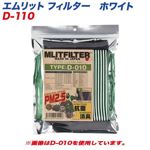 【スズキ】 自動車用エアコンフィルター 日本製 MLITFILTER エムリットフィルター D-110 ホワイト