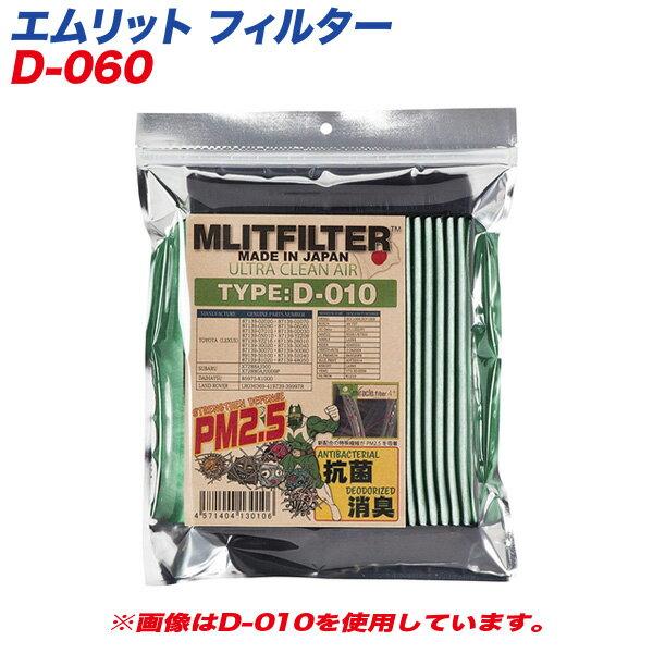 【ホンダ】 自動車用エアコンフィルター 日本製 MLITFILTER エムリットフィルター D-060 グリーン