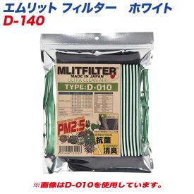 【マツダ】 自動車用エアコンフィルター 日本製 MLITFILTER エムリットフィルター D-140 ホワイト