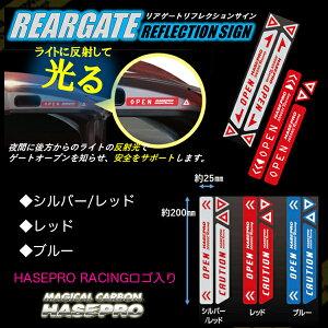20cm×2.5cm 15cm×2.5cm リフレクター 反射ステッカー 反射シール バックドア 【3カラー】 リアゲート リフレクションサイン ハセプロ