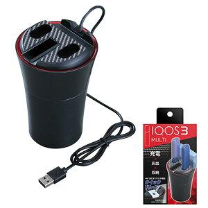 アイコス3マルチ 灰皿&充電器 吸殻入れ 車載 ブラック 電子タバコ IQOS3 MULTI 充電ステーション WA18 セイワ