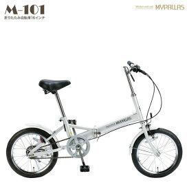 コンパクト 折り畳み 折畳み 街乗り レジャー シルバー 折りたたみ自転車16インチ M-101 MYPALLAS/マイパラス 池商