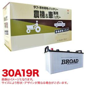 農機・建機・車用バッテリー 耐震強化 タフ 建設機械 重機 農機具 農業機械 補償12ヶ月又は1万km 丸得バッテリー 30A19R ブロード/BROAD