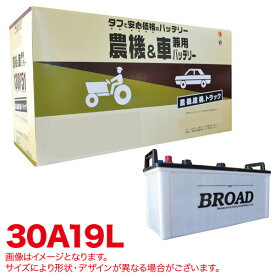 農機・建機・車用バッテリー 耐震強化 タフ 建設機械 重機 農機具 農業機械 補償12ヶ月又は1万km 丸得バッテリー 30A19L ブロード/BROAD