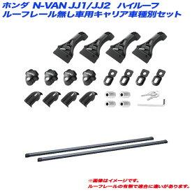 Nバン/N-VAN JJ1/JJ2 H30.7〜 ハイルーフ キャリア車種別セット IN-DDK + IN-B137 INNO/イノー