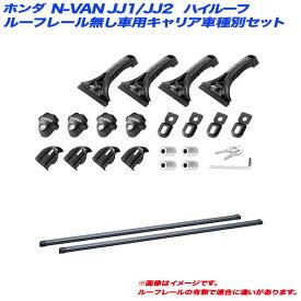 Nバン/N-VAN JJ1/JJ2 H30.7〜 ハイルーフ キャリア車種別セット IN-MDK + IN-B137 INNO/イノー