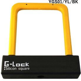 【2/25限定★ポイント最大19倍】バイクロック イエロー ブラック G-LOCK ジーロック シリコン スクエアロック YGS01/YL/BK 山城