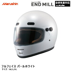 【5/5限定★ポイント最大23.5倍】パールホワイト 白 内装脱着式 Dリング フルフェイスヘルメット M/L/XL 全排気量対応 MNF1 ENDMILL マルシン工業